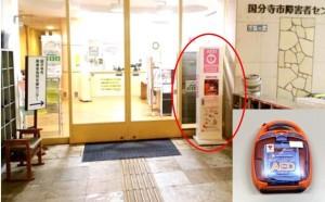AEDが設置してあるエントランス前の写真