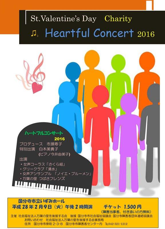 ハートフルコンサート2016のパンフレット