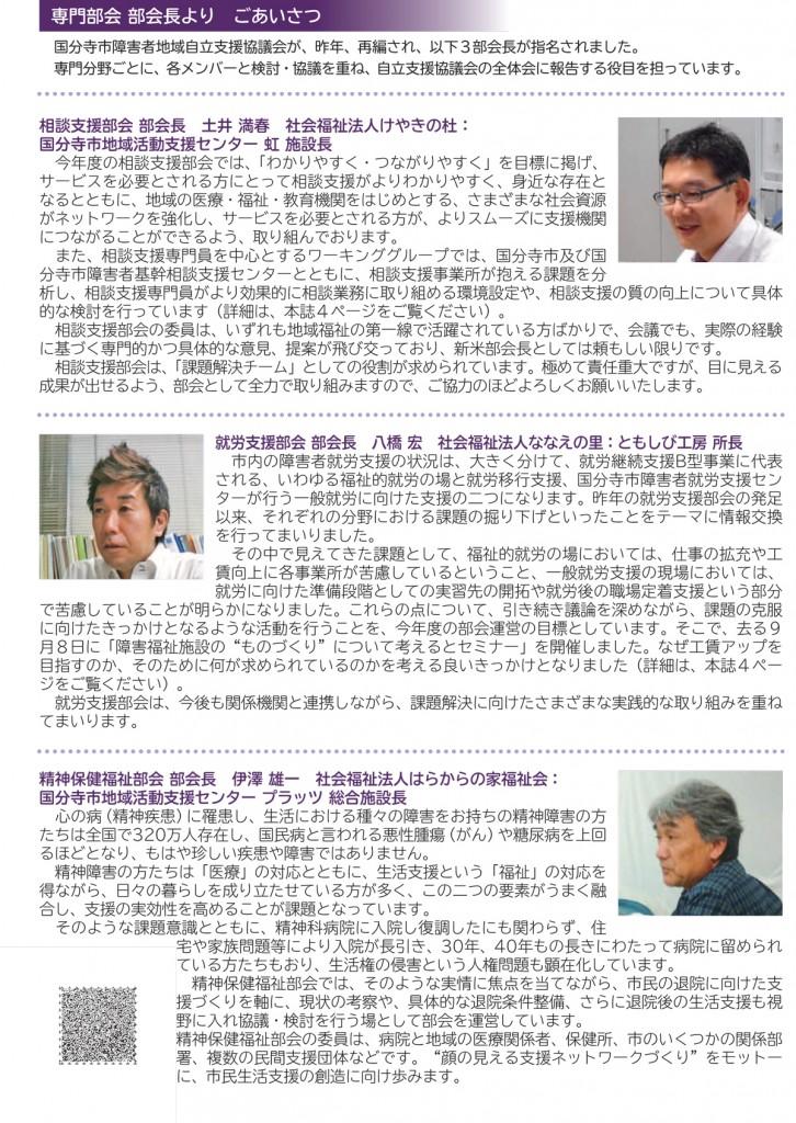 国分寺市障害者地域自立支援協議会ニューズレター№1 2ページ