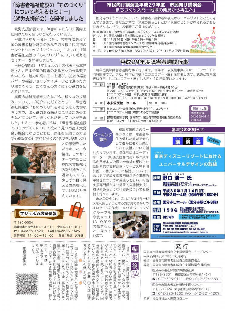 国分寺市障害者地域自立支援協議会ニューズレター№1 4ページ